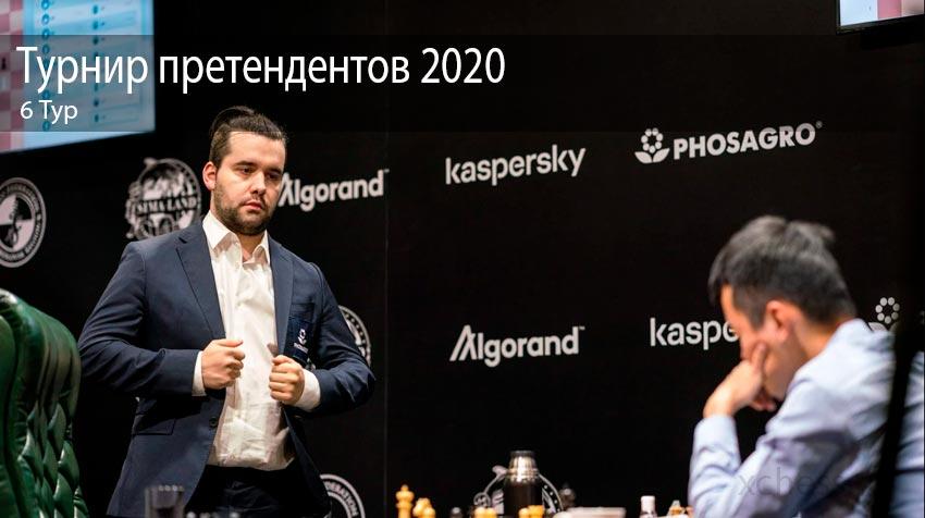 6 тур. Турнир претендентов по шахматам 2020