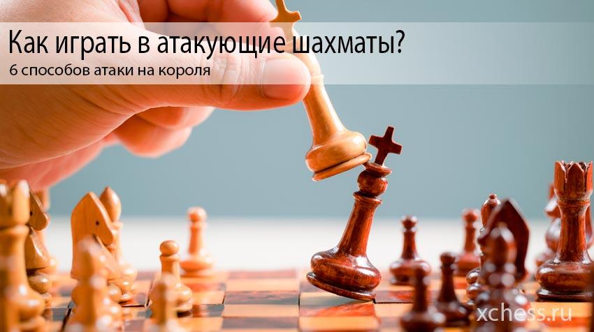 Как играть в атакующие шахматы: 6 способов атаки на короля