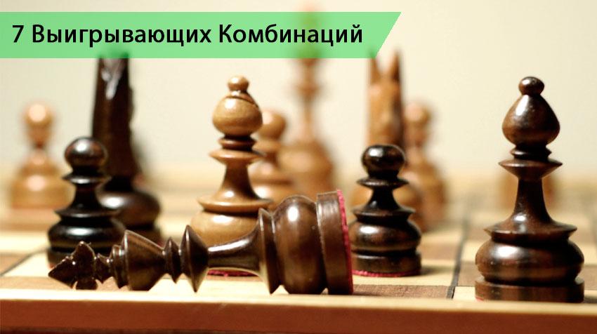 7 Выигрывающих Шахматных Комбинаций, которые Нельзя Пропустить