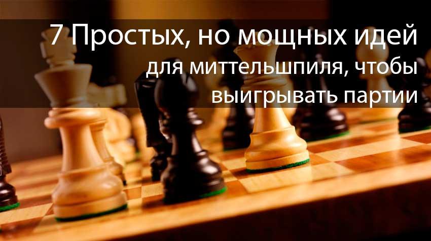 7 Простых, но мощных идей для миттельшпиля, чтобы выигрывать партии