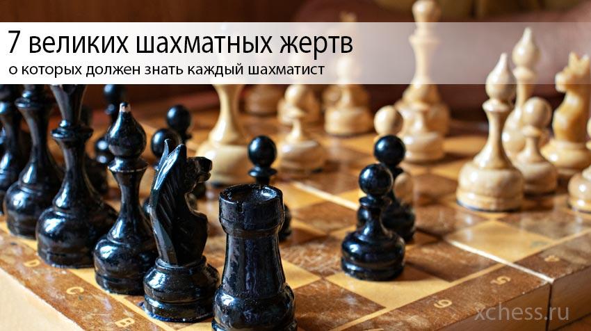 7 великих шахматных жертв, о которых должен знать каждый