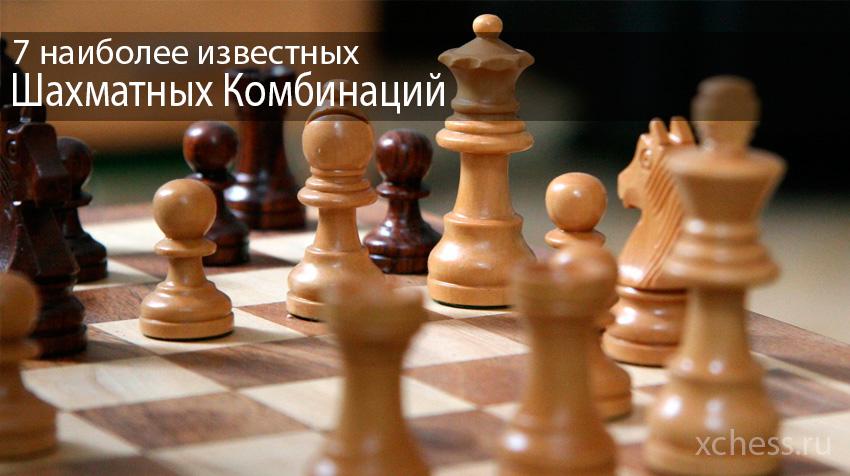 7 Наиболее известных шахматных комбинаций