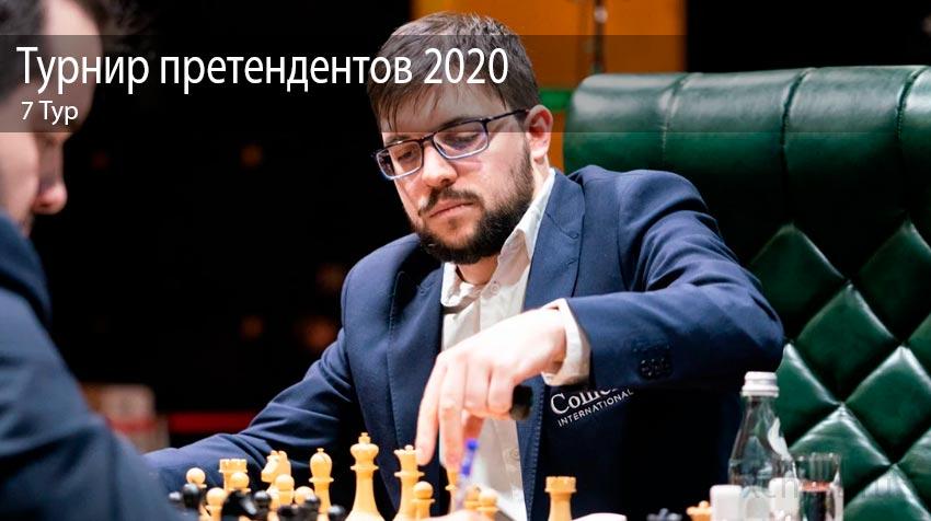 7 тур. Турнир претендентов по шахматам 2020