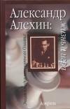 Александр Алехин: жизнь и игра