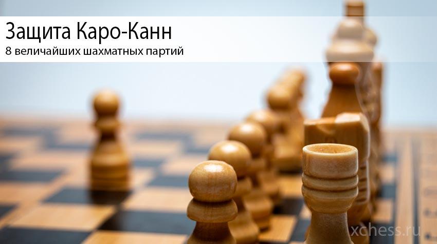 8 величайших шахматных партий в Каро-Канн