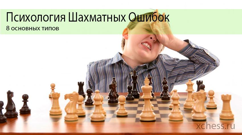 Психология шахматных ошибок: 8 основных типов
