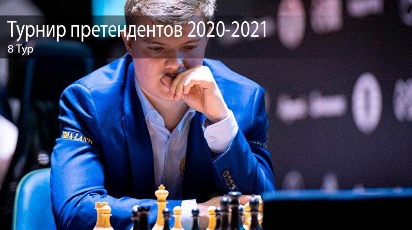 8 тур. Турнир претендентов по шахматам 2020