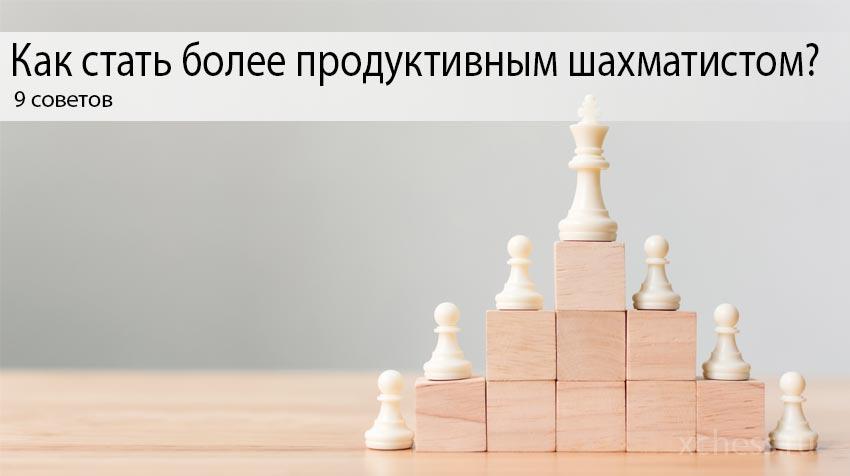 9 советов, как стать более продуктивным шахматистом