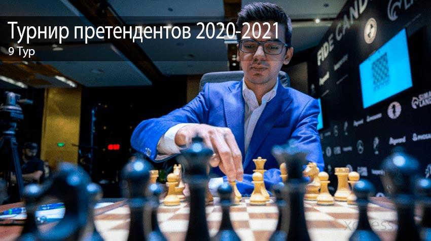 9 тур. Турнир претендентов по шахматам 2020