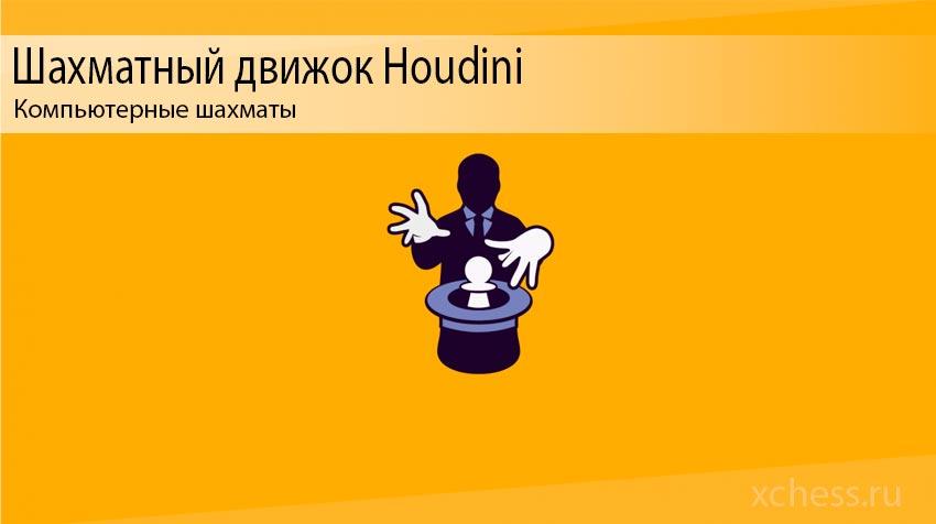 Шахматный движок Houdini