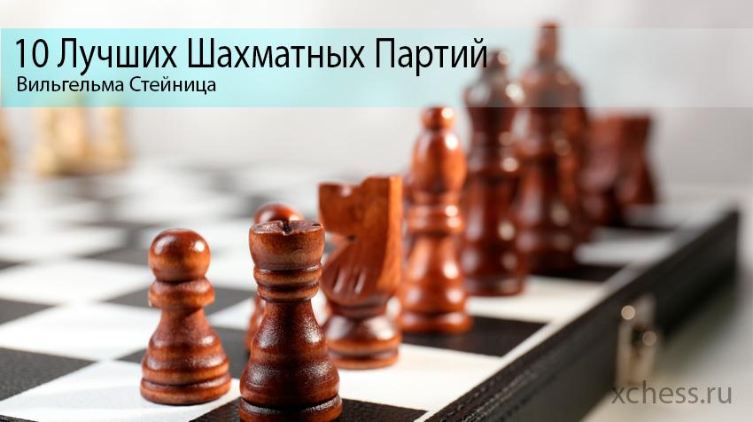 10 Лучших шахматный партий Вильгельма Стейница