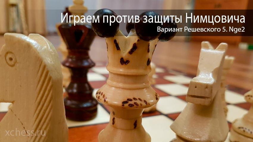 Играем против защиты Нимцовича