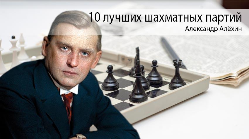 10 лучших шахматный партий Александр Алёхина