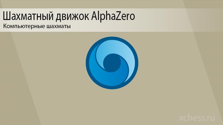 Шахматный движок AlphaZero