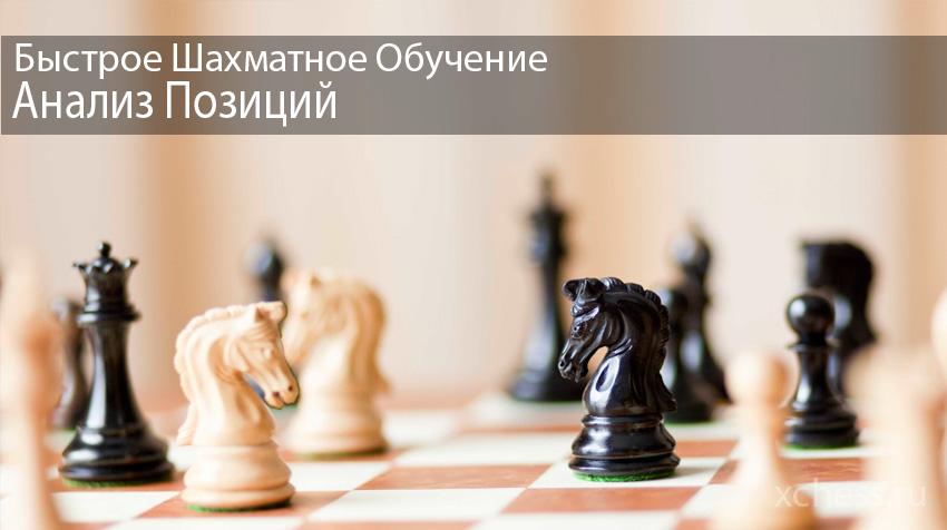 Быстрое Шахматное Обучение: Анализ Позиций