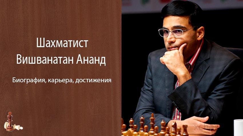 Шахматист Вишванатан Ананд – биография, карьера, достижения