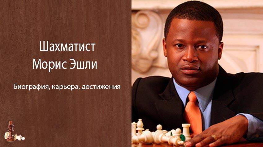 Шахматист Морис Эшли – биография, карьера, достижения