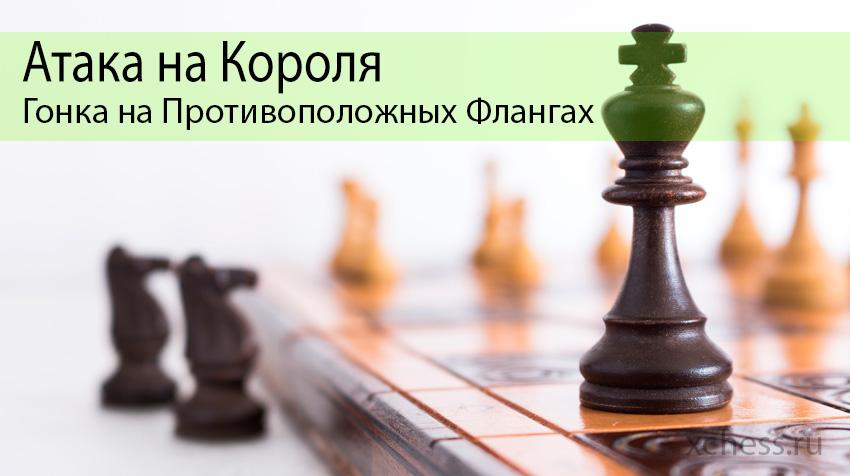 Атака на Короля: гонка на противоположных флангах