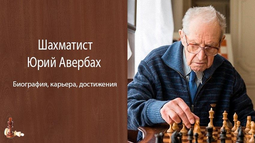 Шахматист Юрий Авербах – биография, карьера, достижения