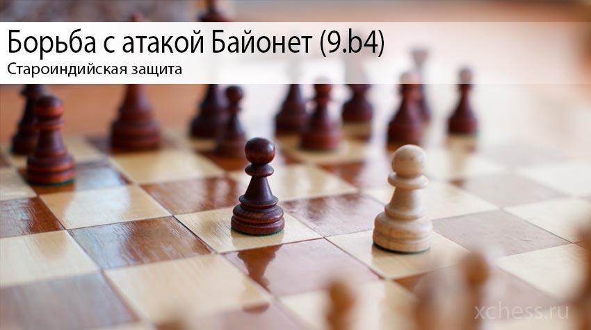 Староиндийская защита: Борьба с атакой Байонет (9.b4)