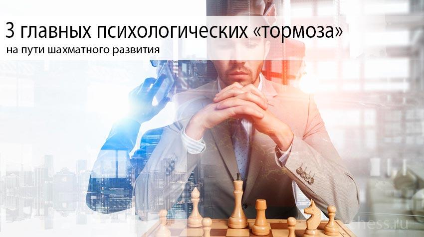 3 главных психологических «тормоза» на пути шахматного развития