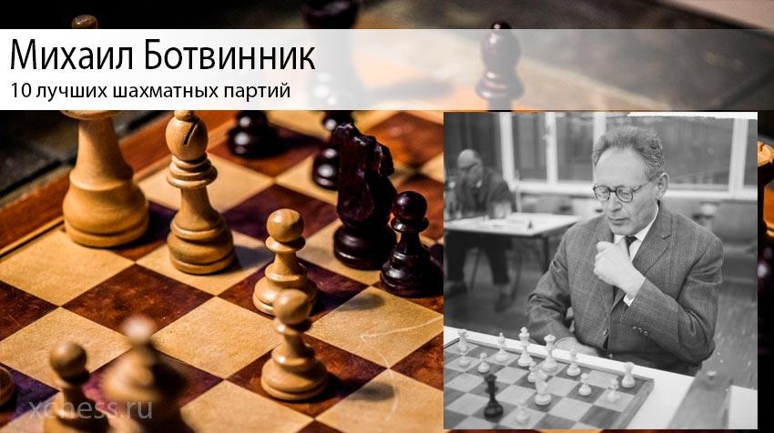 Михаил Ботвинник 10 лучших шахматных партий