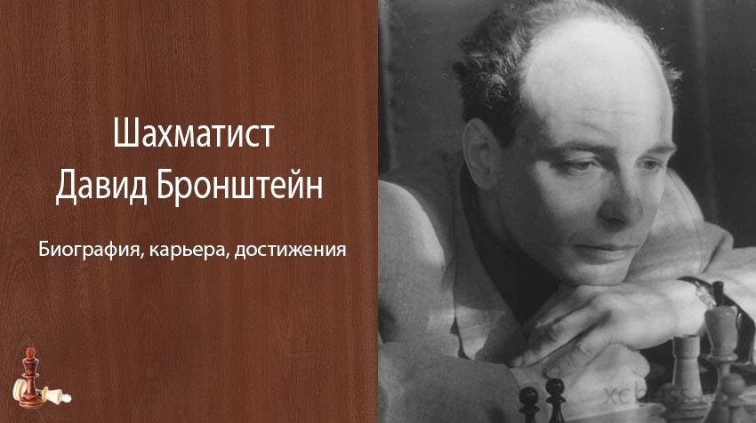 Шахматист Давид Бронштейн – биография, карьера, достижения