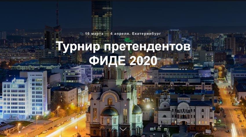 Турнир претендентов ФИДЕ-2020