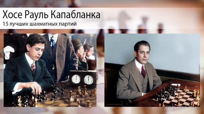 15 лучших шахматных игр Хосе Рауля Капабланки