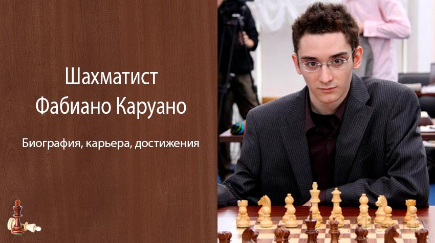 Шахматист Фабиано Каруано – биография, карьера, достижения