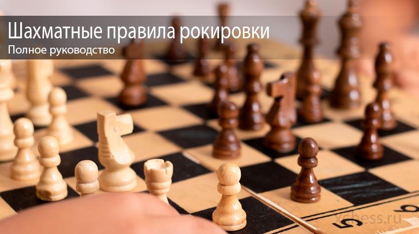 Шахматные правила рокировки - Полное руководство