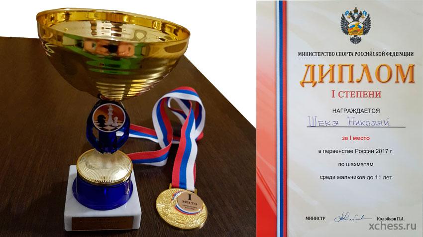 Николай Шека чемпион России до 11 лет
