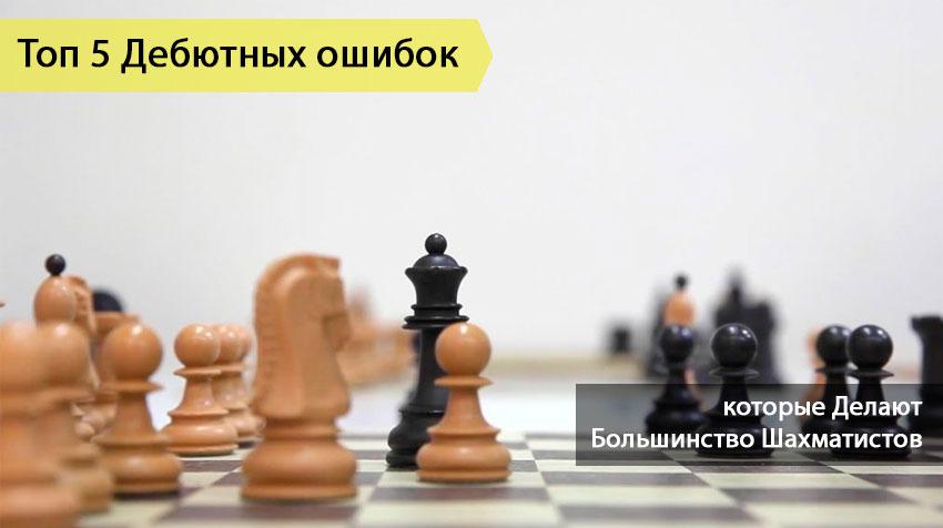 Топ 5 Дебютных ошибок, которые Делают Большинство Шахматистов