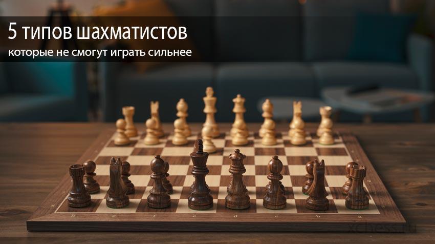 5 типов шахматистов, которые не смогут играть сильнее