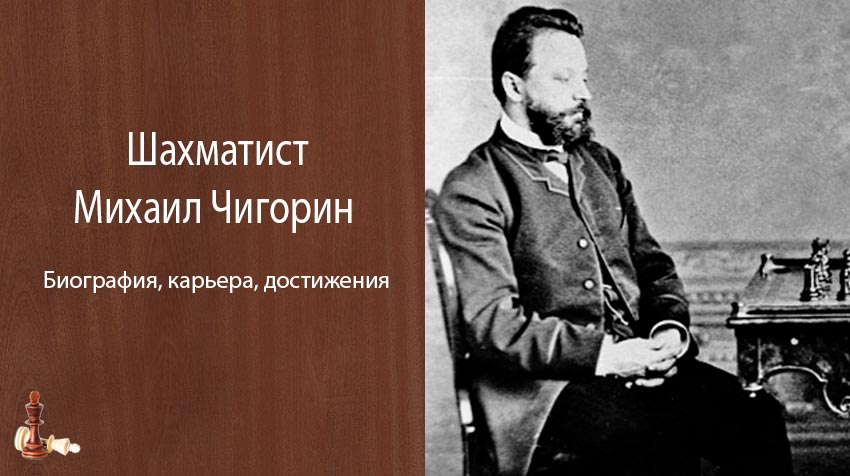 Шахматист Михаил Чигорин – биография, карьера, достижения