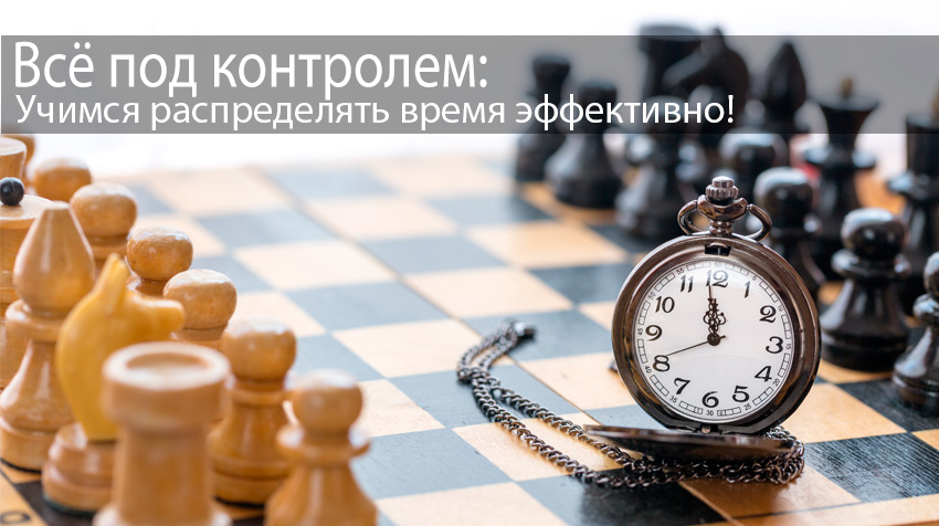 Всё под контролем: учимся распределять время эффективно!