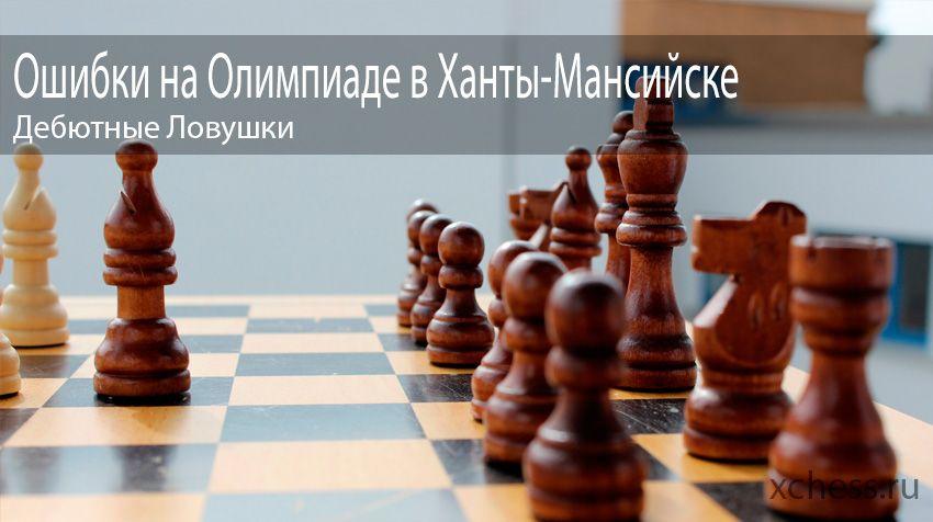 Ошибки на Олимпиаде в Ханты-Мансийске