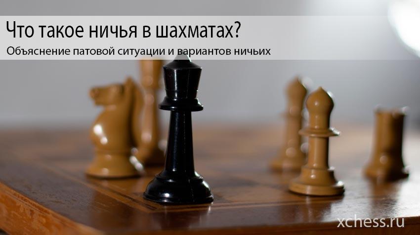 Что такое ничья в шахматах: объяснение патовой ситуации и вариантов ничьих