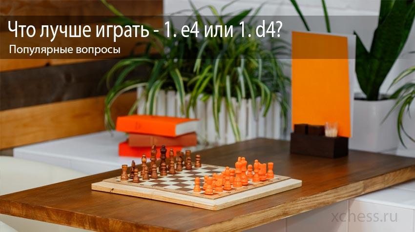 Что лучше играть - 1. e4 или 1. d4?