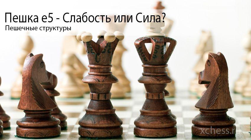 Типовые пешечные структуры: Пешка e5 – сила или слабость?