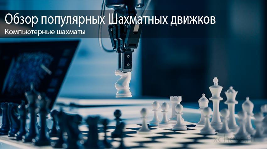 Обзор популярных Шахматных движков