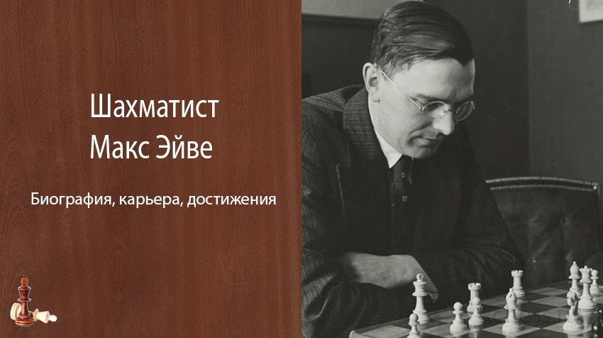 Шахматист Макс Эйве – биография, карьера, достижения