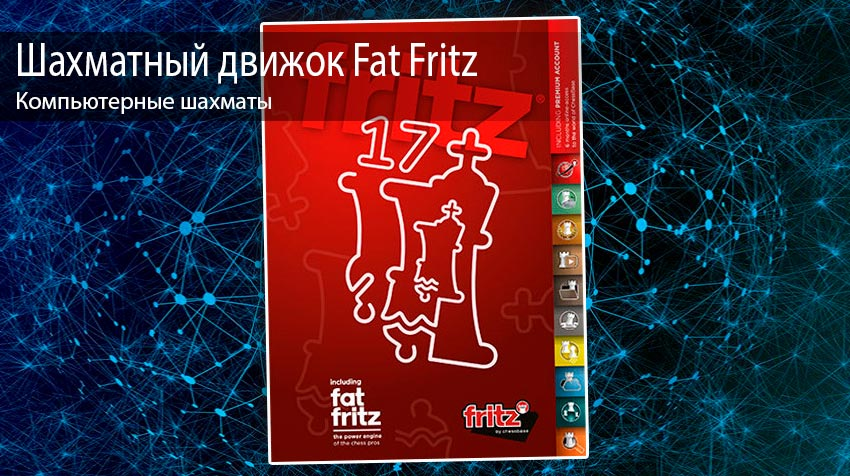 Шахматный Движок Fat Fritz