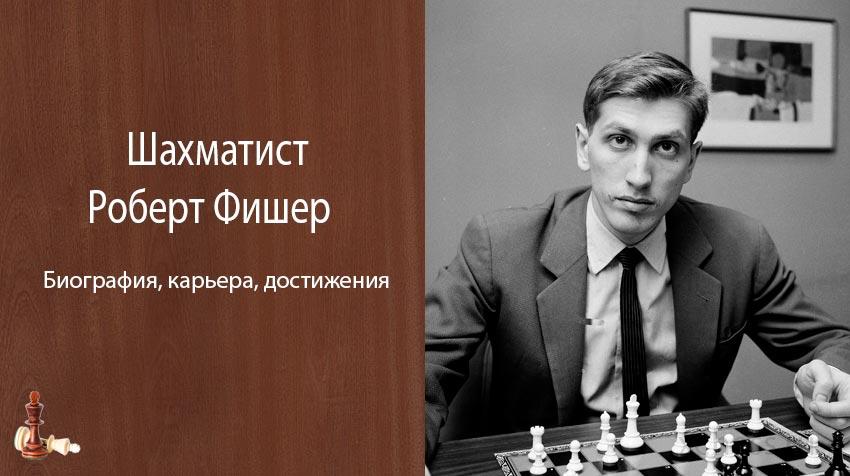 Шахматист Бобби Фишер - биография, карьера, достижения