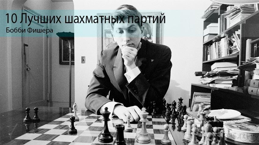 10 Лучших шахматных партий Бобби Фишера