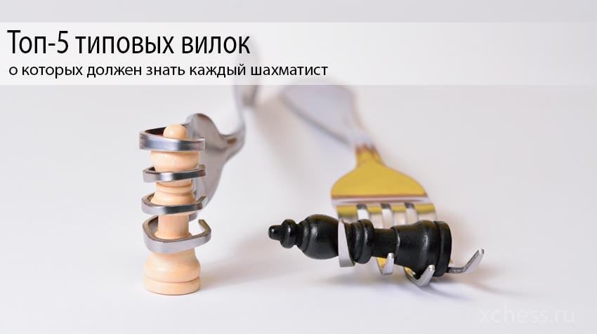 Топ-5 типовых вилок, о которых должен знать каждый шахматист