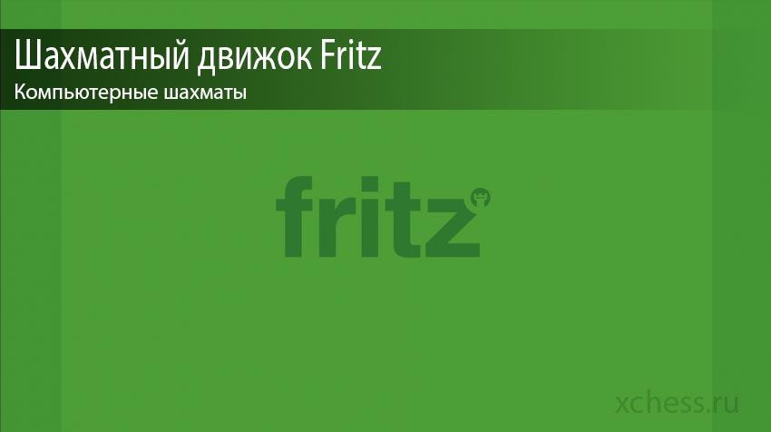 Шахматный движок Fritz