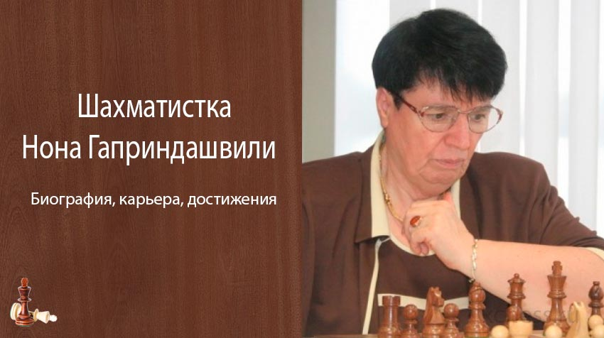 Шахматистка Нона Гаприндашвили – биография, карьера, достижения