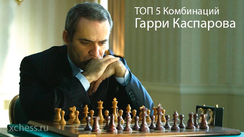 5 Лучших комбинаций Гарри Каспарова