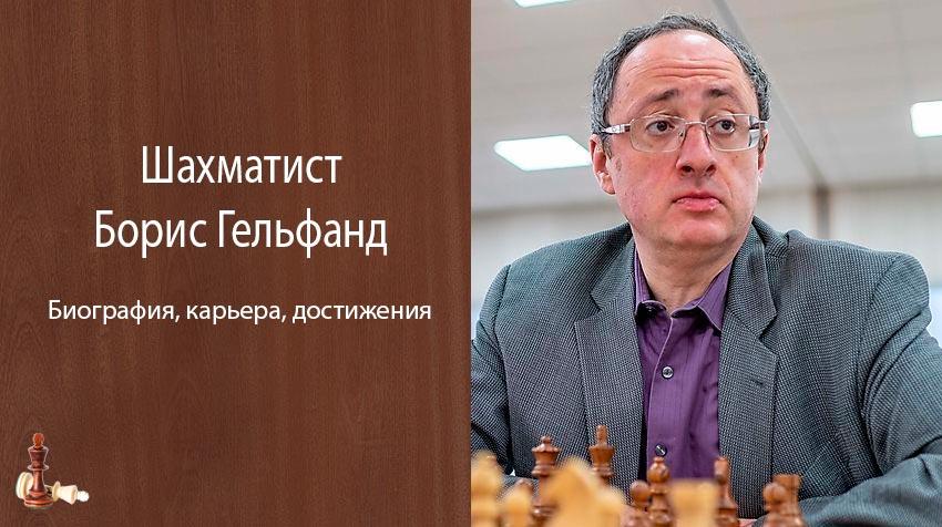 Шахматист Борис Гельфанд – биография, карьера, достижения
